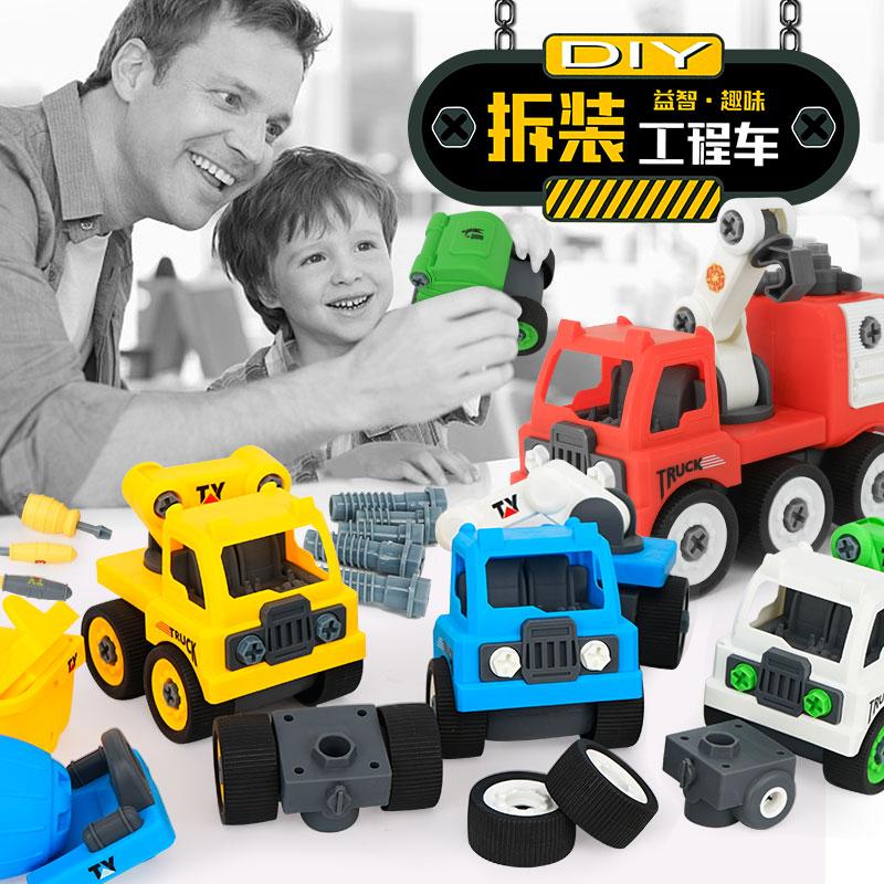 19.90元包邮儿童工程车玩具小号可拆卸螺丝拆装组拼装汽车益智力男孩3-4-6岁