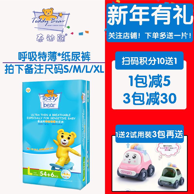 泰迪熊纸尿裤 呼吸特薄婴儿透气拉拉裤干爽尿不湿S82M70L60XL50