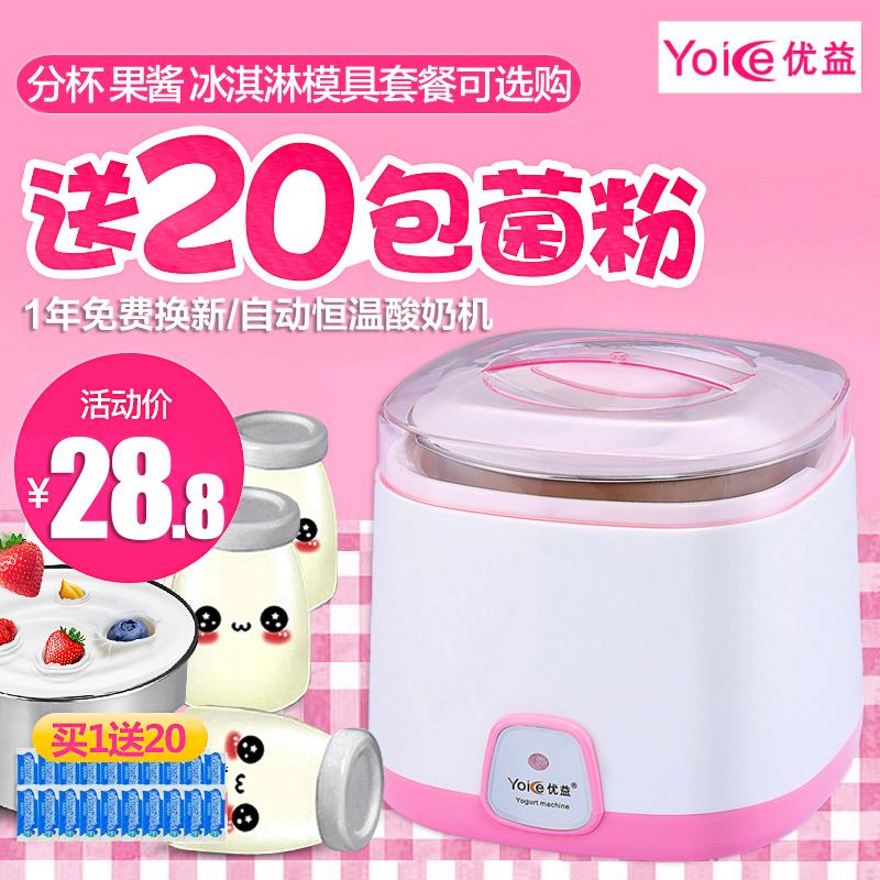 Yoice/优益 Y-SA11迷你酸奶机家用全自动不锈钢内胆分杯正品包邮