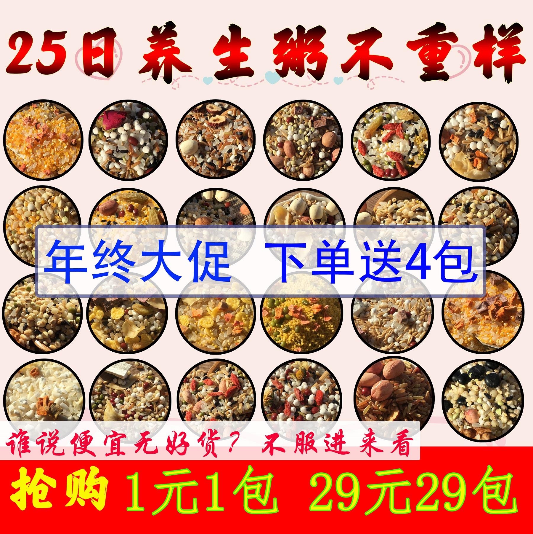 八宝粥原料五谷杂粮早餐养生粥营养月子散装农家组合十谷米豆浆