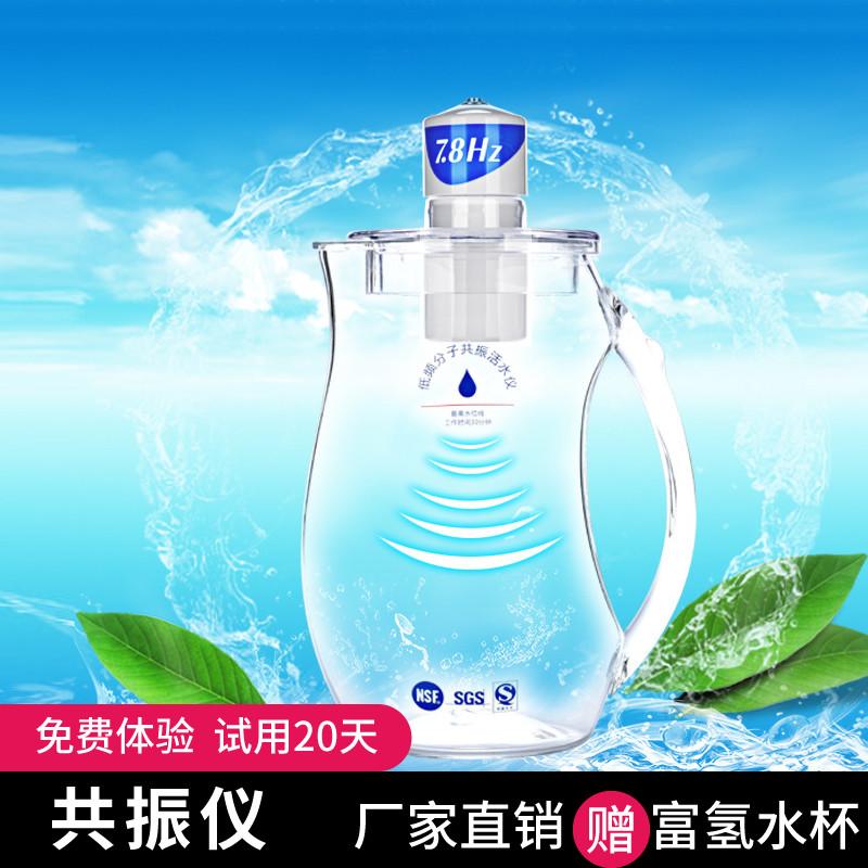量子光波净水器7.8HZ低频共振活水仪直饮太赫兹功能水赠富氢水杯