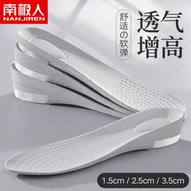 南极人隐形内增高鞋垫男女增高垫全垫舒适减震马丁靴透气吸汗防臭