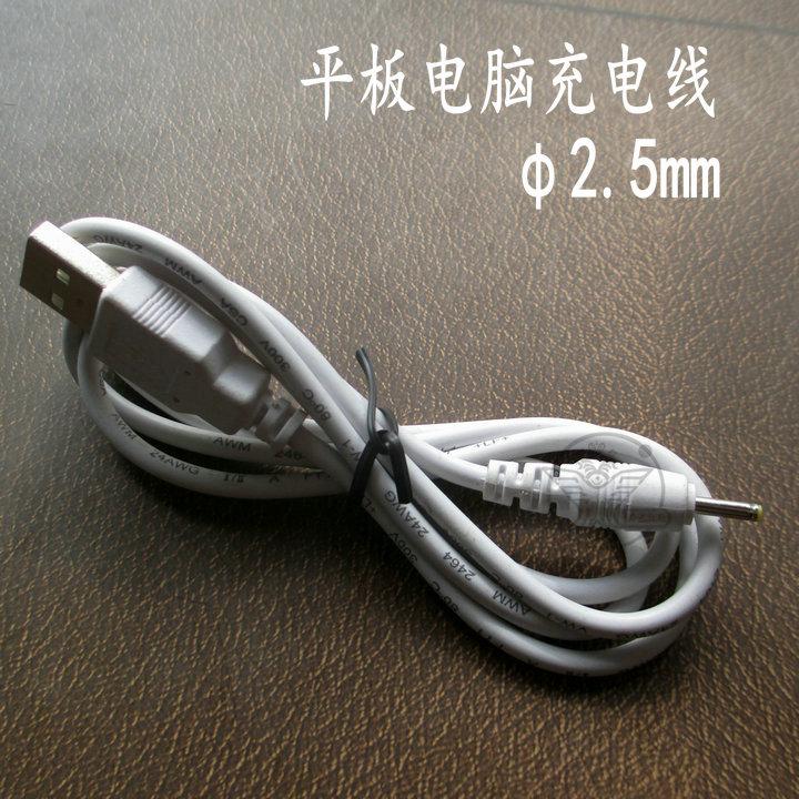 平板电脑蓝牙耳机充电线 2.5mm小圆头粗铜充电线 DC2.5*0.7mm插头