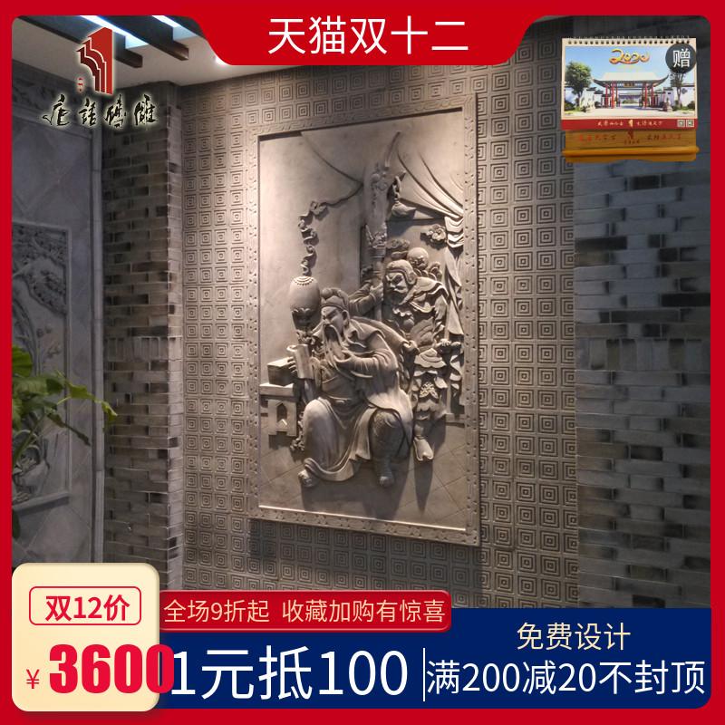 唐语砖雕仿古砖中式装饰浮雕青砖照壁挂件酒店影壁墙关公摆件2米,可领取20元天猫优惠券