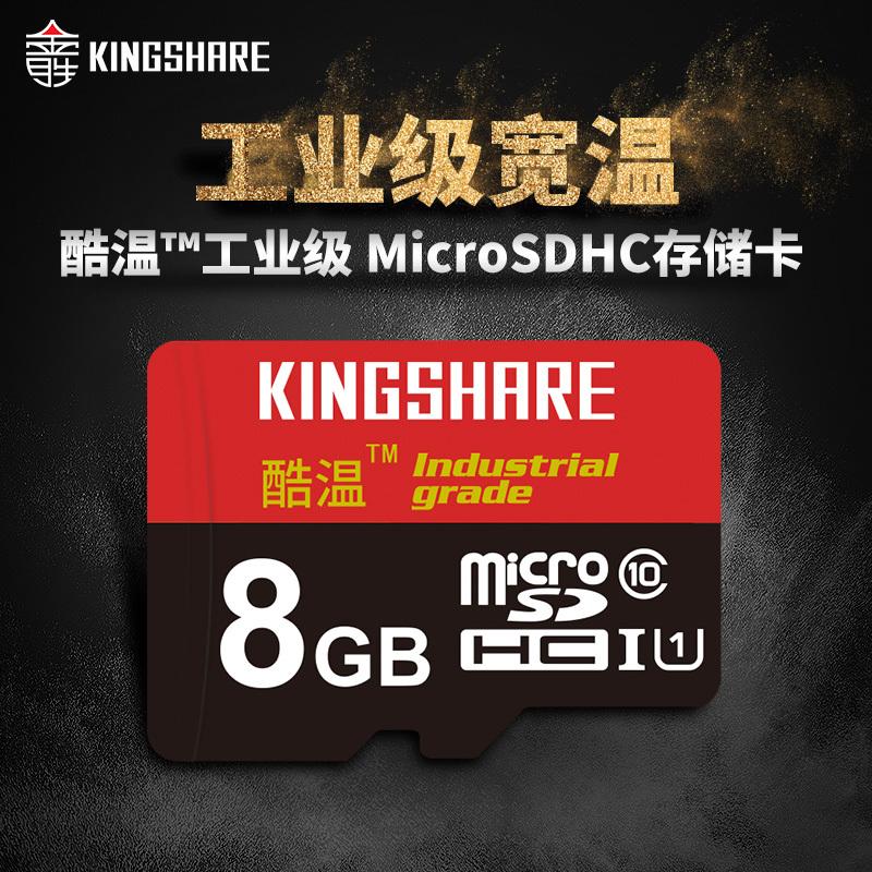 金胜TF卡8G车载导航行车记录仪tf卡工业级TF卡MicroSD手机内存卡