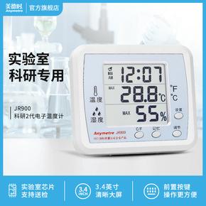 美德时电子温湿度计工业实验室高精度室温家用室内干湿温度计精准