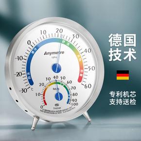 美德时高精度温湿度计气温室内工业用精准家用干湿温度表客厅创意