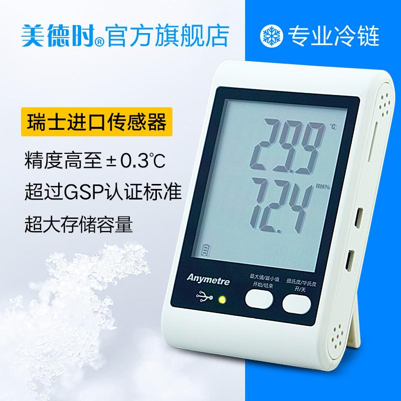 美德时温湿度计电子冷库温度计专用数据温度记录仪冷链运输带探头