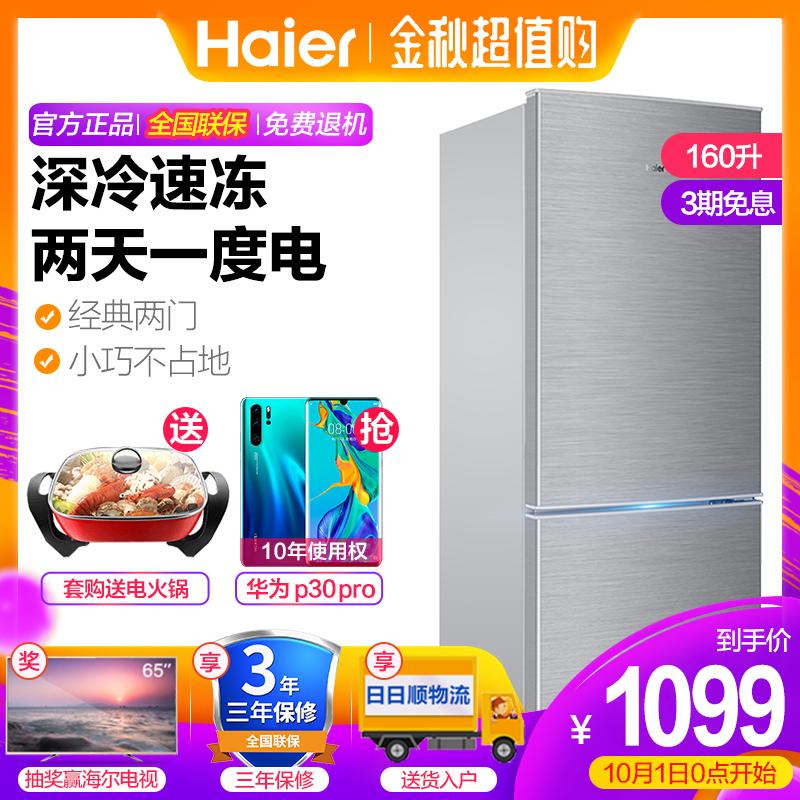 海尔小冰箱小型家用两门宿舍用官方旗舰店 BCD-160TMPQ五折促销