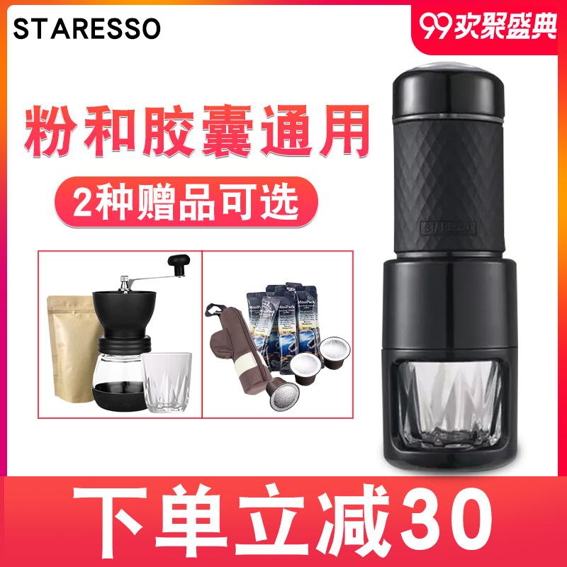 (用419元券)staresso便携式胶囊咖啡机家用手动压迷你浓缩意式咖啡机