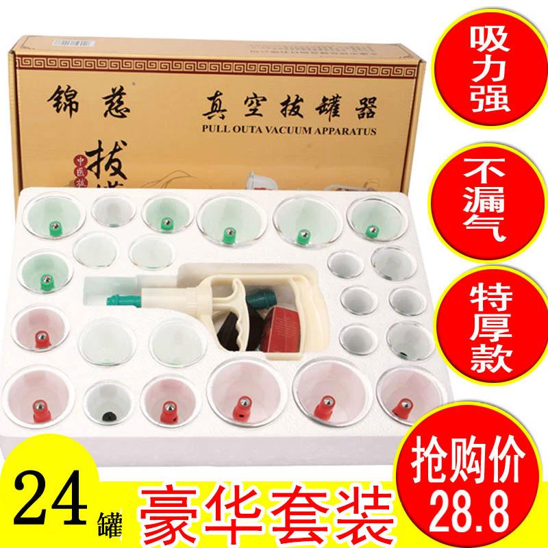 锦慈正品真空拔罐器家用抽气式拔火罐加厚型拨气罐24个罐防爆中暑