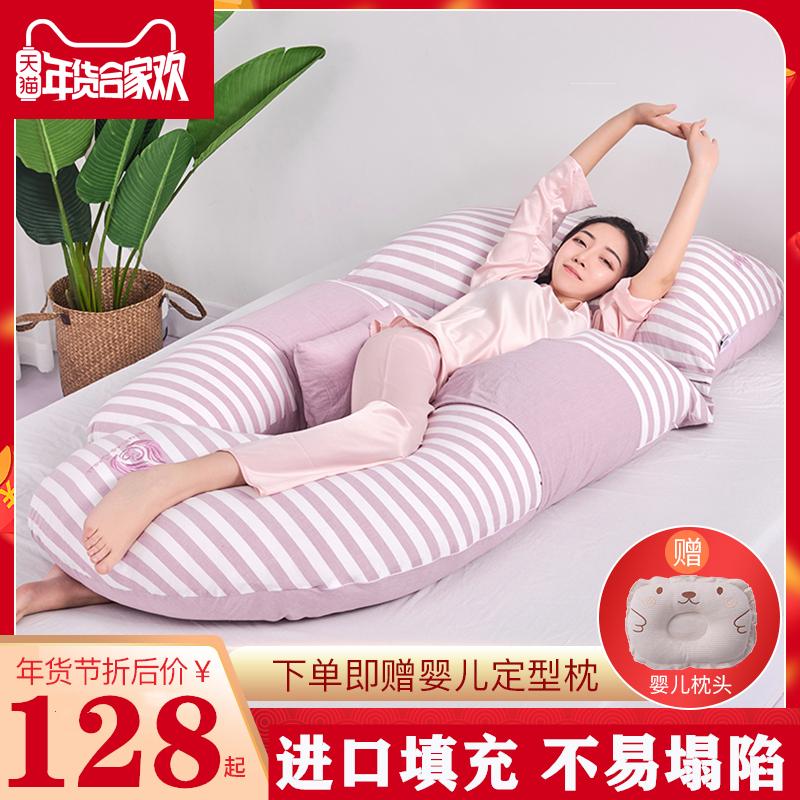 许愿草孕妇枕头护腰侧睡枕孕期睡觉用品靠枕多功能G型托腹抱枕头