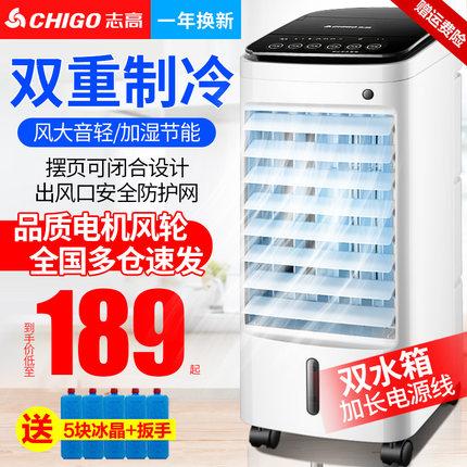 志高空调扇制冷器冷风机家用宿舍风扇单冷型加湿小型移动水冷空调
