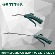 Shida hardware SATA pneumatic dust blowing gun hairdryer gun dust gun blow ash blowing air gun auto Repair tool 97221