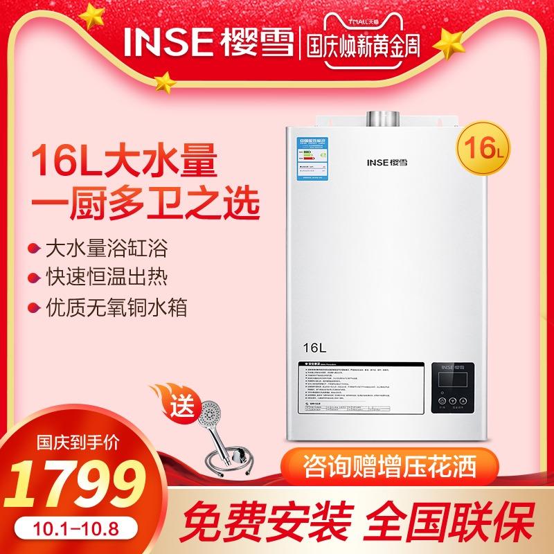 热销1件正品保证inse /樱雪jsq30-16qh1512w热水器