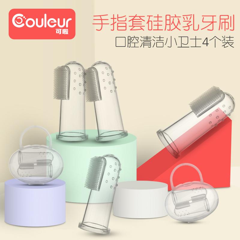 婴儿牙刷0-2岁1软毛3乳牙宝宝婴幼儿手指套硅胶洗口腔儿童刷牙套