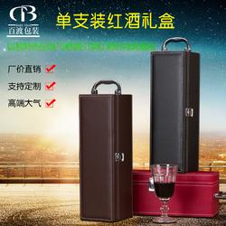 高档单支装红酒礼盒通用葡萄酒包装盒红酒皮盒1瓶装红酒盒
