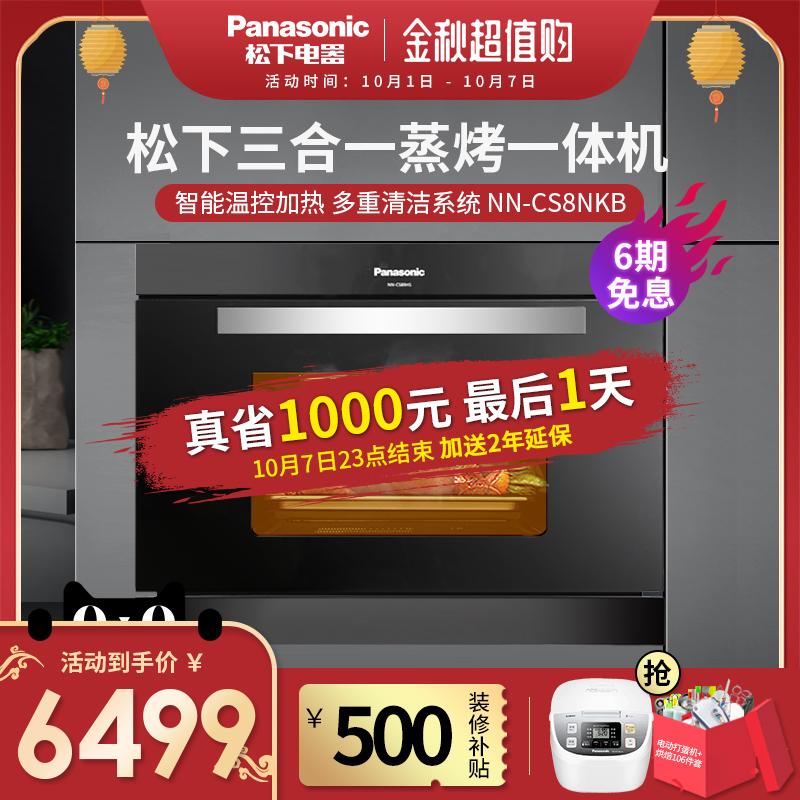 松下嵌入式微蒸烤一体机电蒸箱烤箱11月08日最新优惠