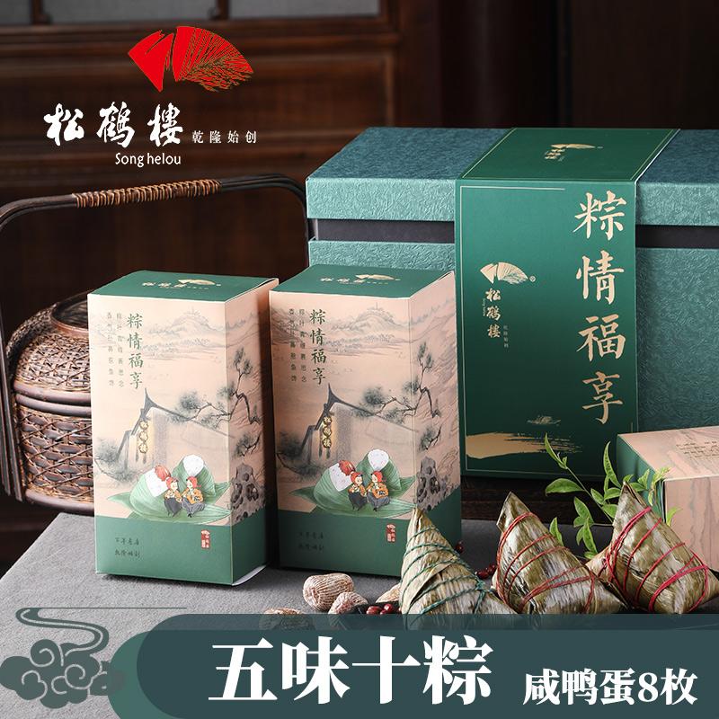 松鹤楼粽情福享粽子礼盒1780g嘉兴特产豆沙粽虾仁肉粽端午送礼