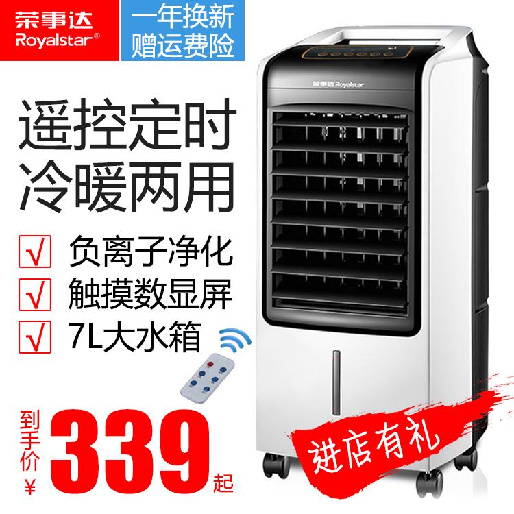 荣事达空调扇家用冷暖两用冷风机静音遥控冷风水冷气扇移动小空调