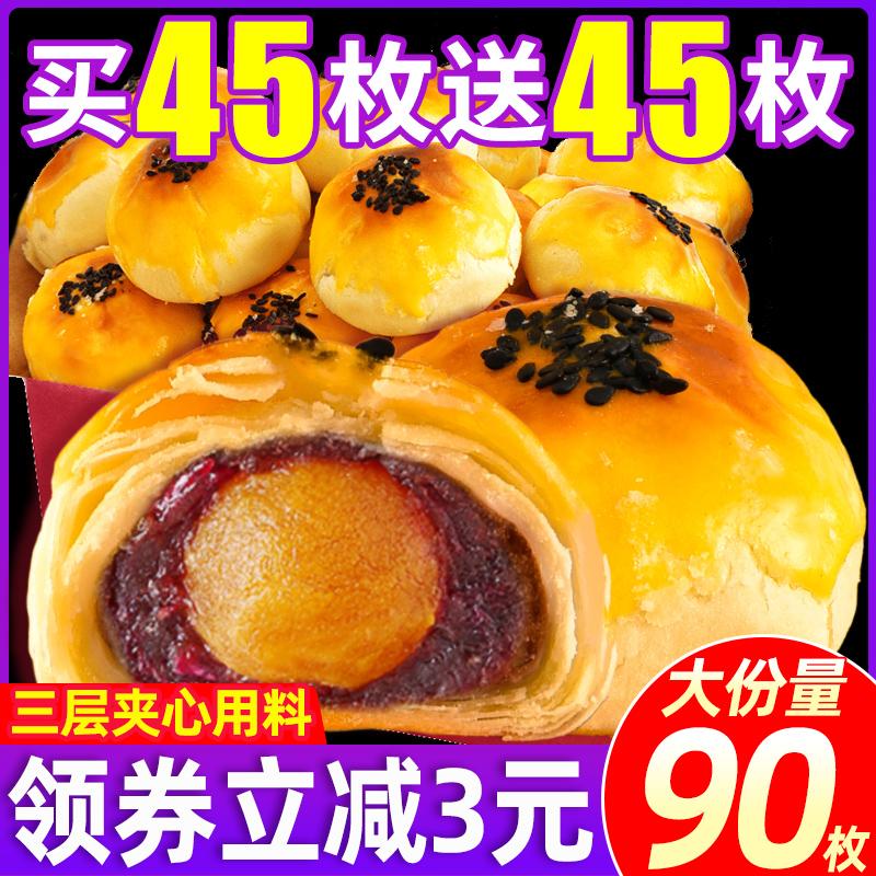 早餐面包雪媚娘整箱特产网红蛋黄酥