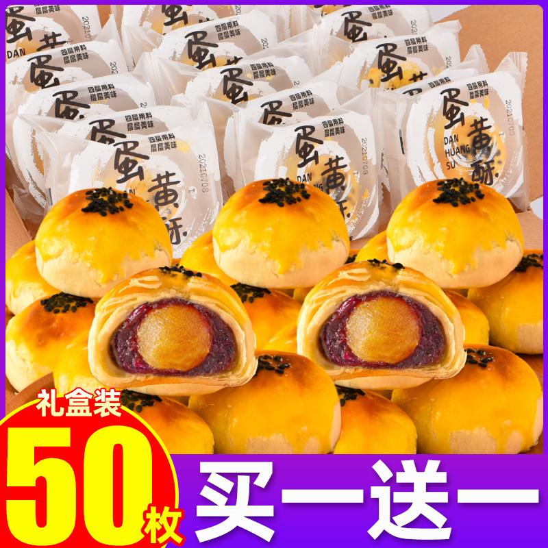 面包整箱早餐雪媚娘网红流心蛋黄酥
