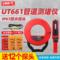 优利德UT661管道测堵仪电工墙体探测器 电线管排堵器PVC管探管器