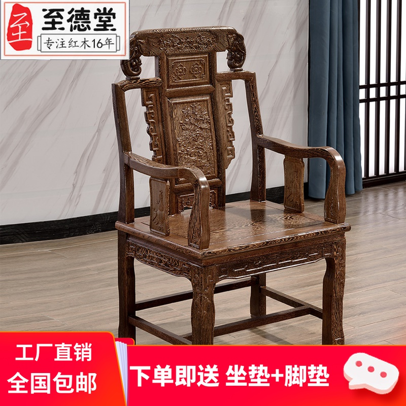 Mahogany furniture chair chicken wing wood three piece master chair tea chair Chinese dining chair palace chair ring chair