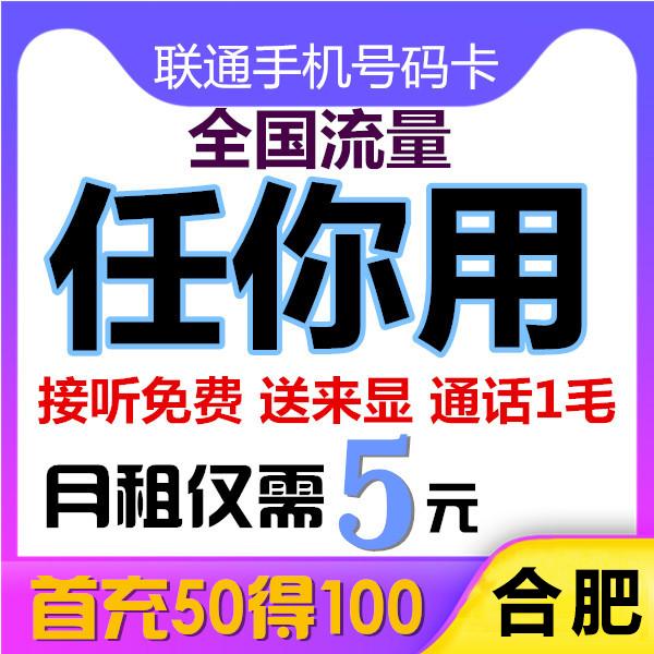 安徽合肥联通手机号码卡全国4G流量王卡通话1毛电话卡2G全国流量