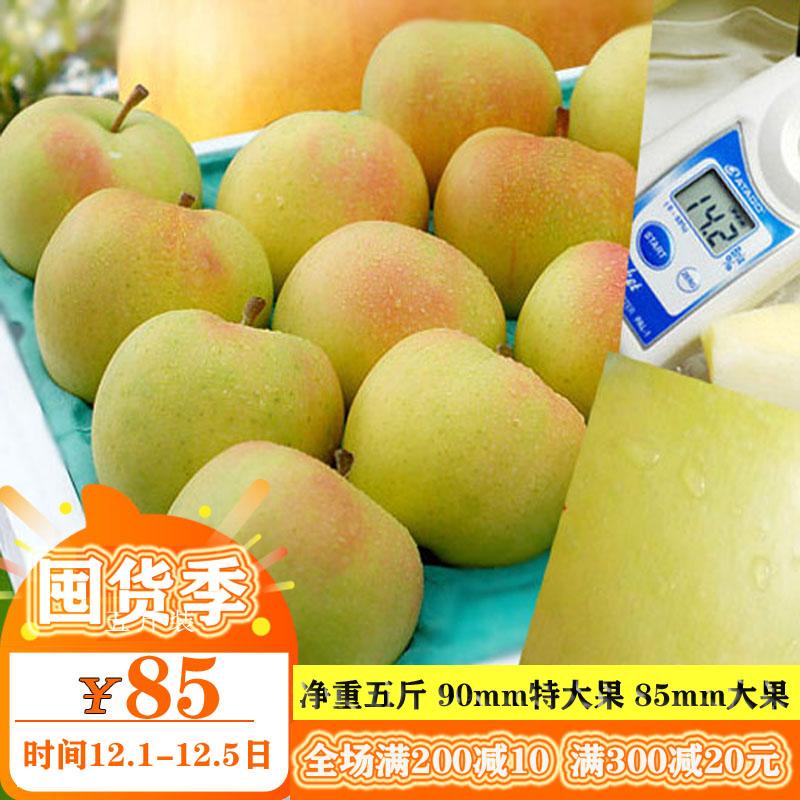 日本青森水蜜桃苹果新鲜水果非进口王林苹果5斤装大概7个左右包邮