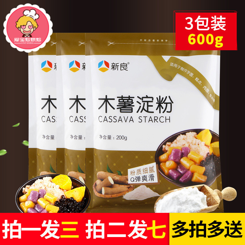 新良木薯粉木薯淀粉手工自制鲜芋仙芋圆甜品材料珍珠芋圆粉木暑粉