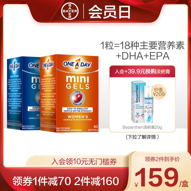 拜耳oneaday多维mini胶囊迷你凝胶复合营养素含DHA多种维生素