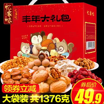忆家味年货大礼包春节整箱坚果礼盒装零食置办过年送礼品新年拜年