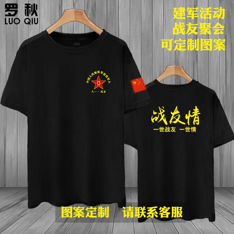 八一建军节聚会活动纯棉短袖t恤衫男可定制退伍军人老兵纪念半袖
