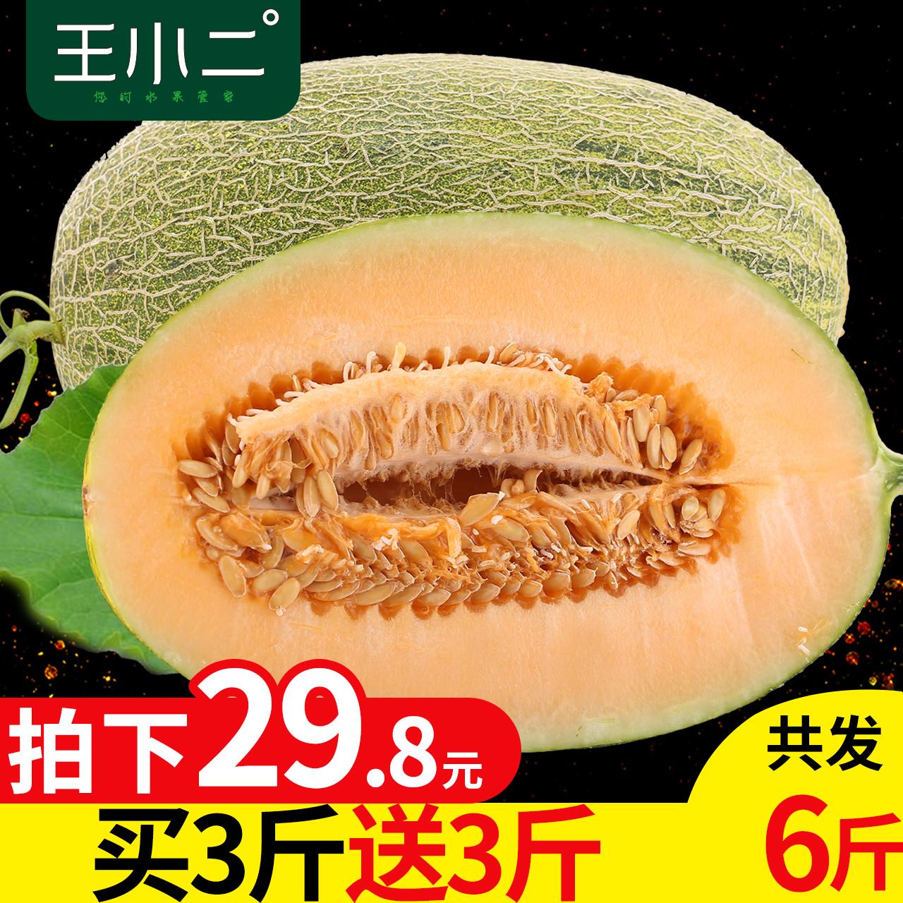 王小二 新疆西州哈密瓜 新�r水果批�l包�]��季采摘��季�r令哈蜜瓜