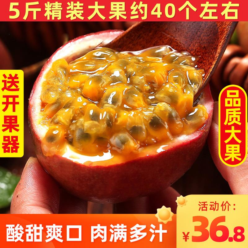 广西百香果新鲜水果5斤大果包邮白香果酱原浆当季紫皮整箱现摘10