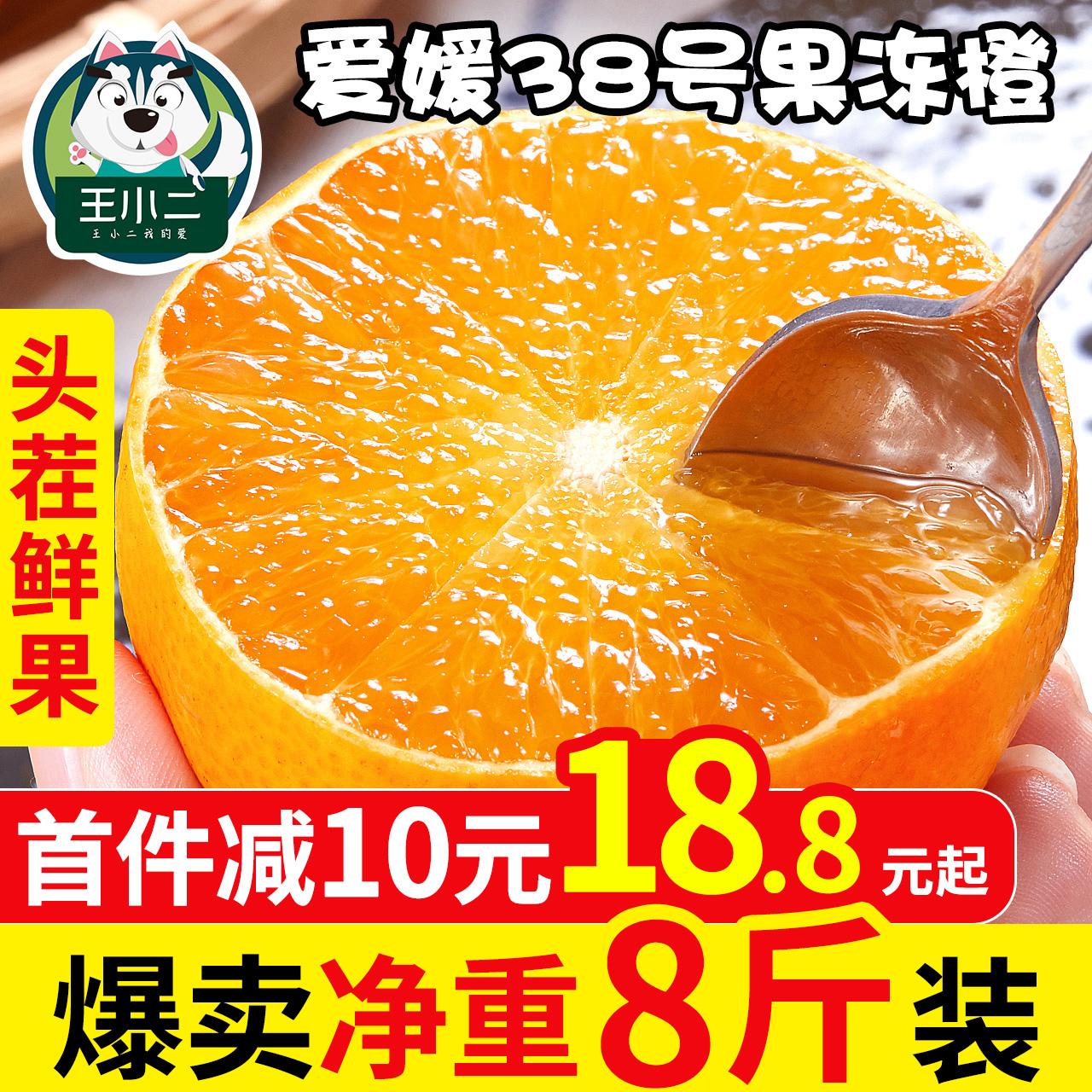 四川爱媛38号果冻橙8斤装橙子新鲜当季水果整箱柑橘蜜桔子10包邮
