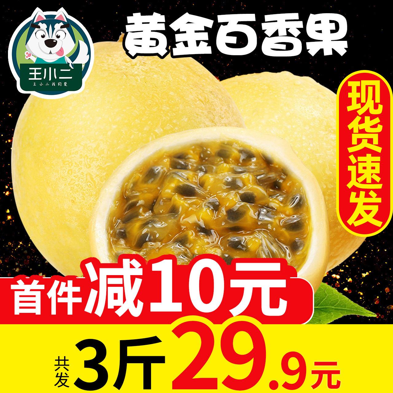 王小二 福建黄金百香果水果 新鲜批发包邮当应季白香果 鸡蛋果3斤