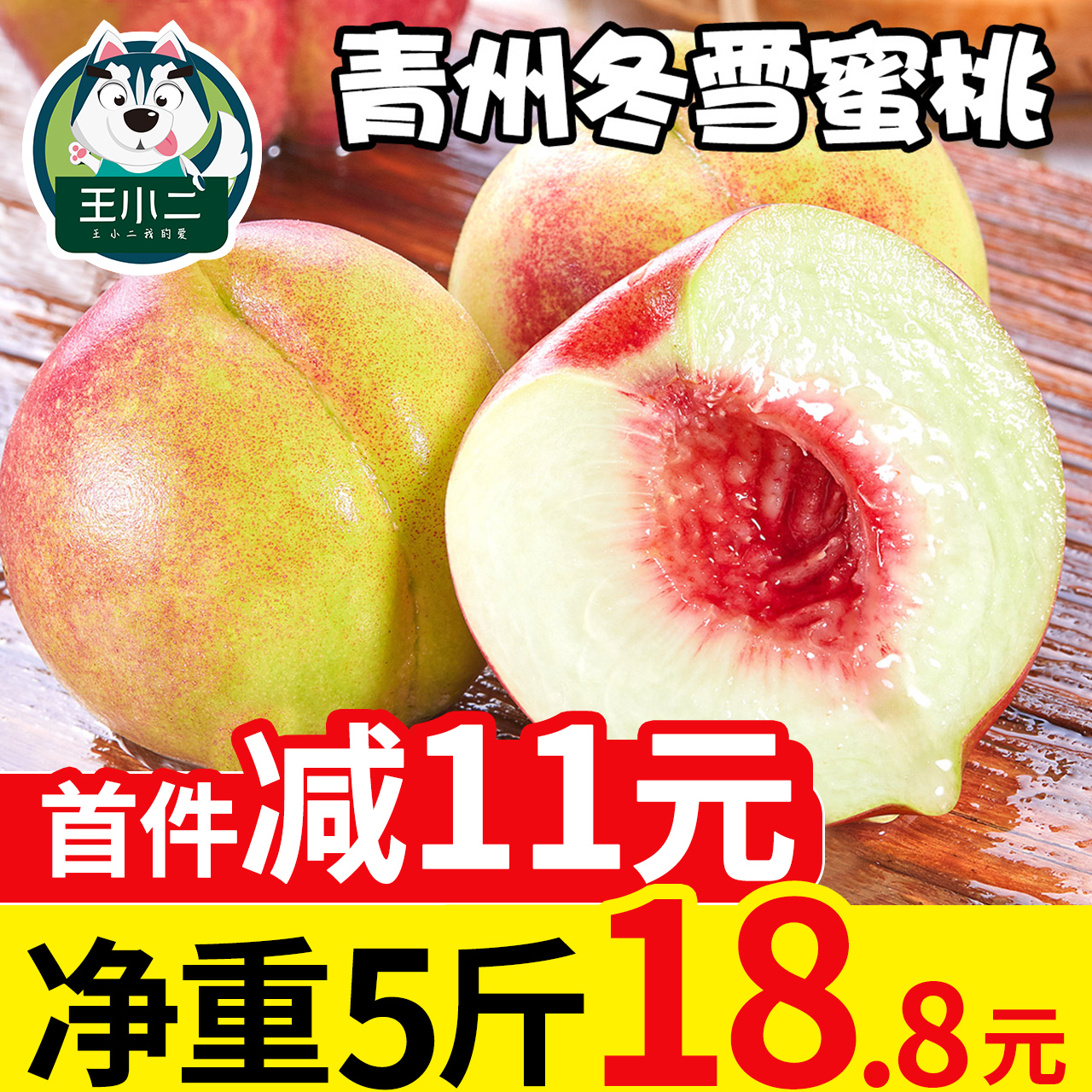 王小二 青州冬雪蜜桃新鲜水果桃子包邮当季密桃脆毛桃多水蜜桃5斤