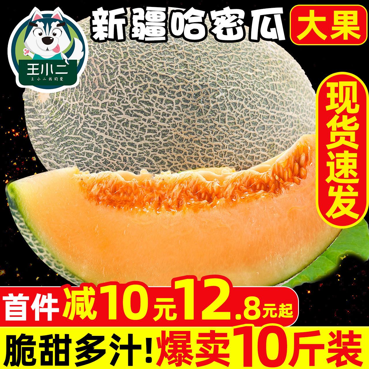新疆哈密瓜新鲜一箱水果包邮10斤当季整箱应季网纹瓜香甜蜜瓜应季