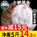 王小二 牛奶芋头新鲜小芋头 芋艿包邮批发蔬菜香芋应季小毛芋5斤