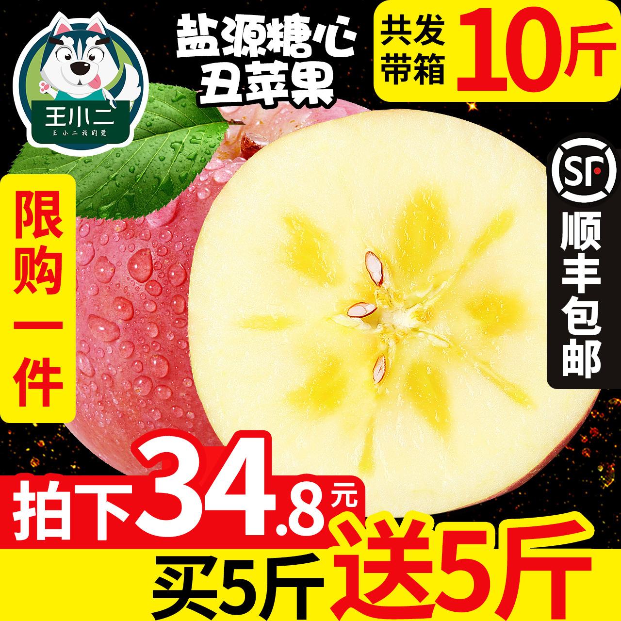 【买1送1】大凉山盐源冰糖心丑苹果新鲜水果包邮红富士整带箱10斤(非品牌)