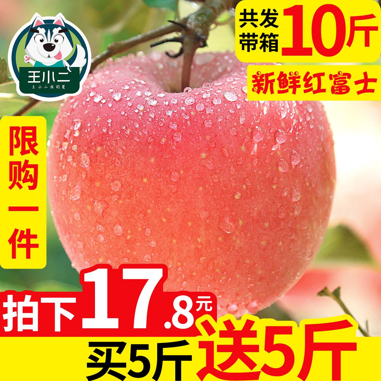 【买1送1】红富士苹果水果新鲜应季带箱10斤当季整箱好于花牛苹果