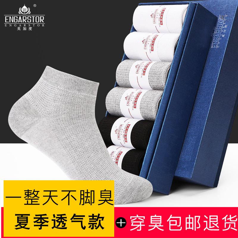 竹纤维袜子男士抗菌防臭袜竹炭夏季短袜抑菌薄款短筒袜网眼袜吸汗