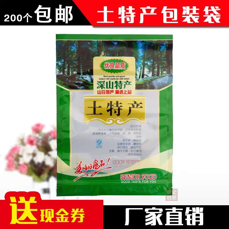 通用土特产包装袋子深山特产透明自封干货食品外包装袋批发100个