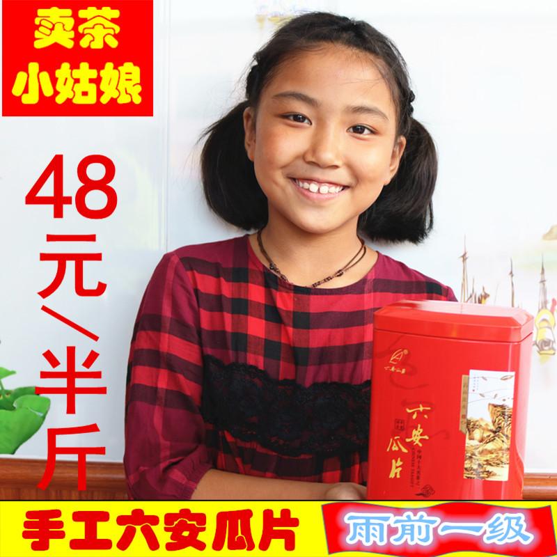 雨前一级手工六安瓜片特产绿茶白茶黄茶2018新茶茶厂直销250g包邮