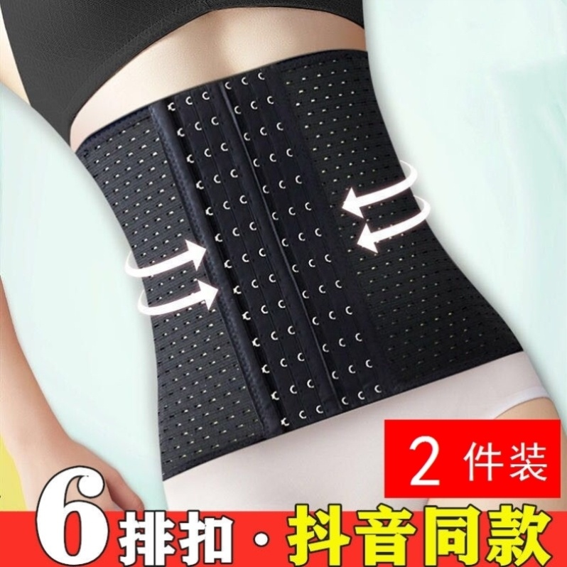 男士塑身衣收腹定型收腹带塑型收腹衣产后健身束腰男士束腰带女。