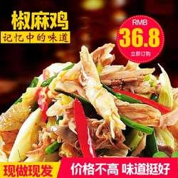 椒麻鸡新疆包邮手撕土鸡麻椒鸡拌面整只鸡脆皮鸡真空包装肉类熟食