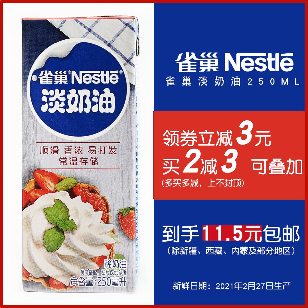 Коллекции на тему Nestle Артикул 13672071124