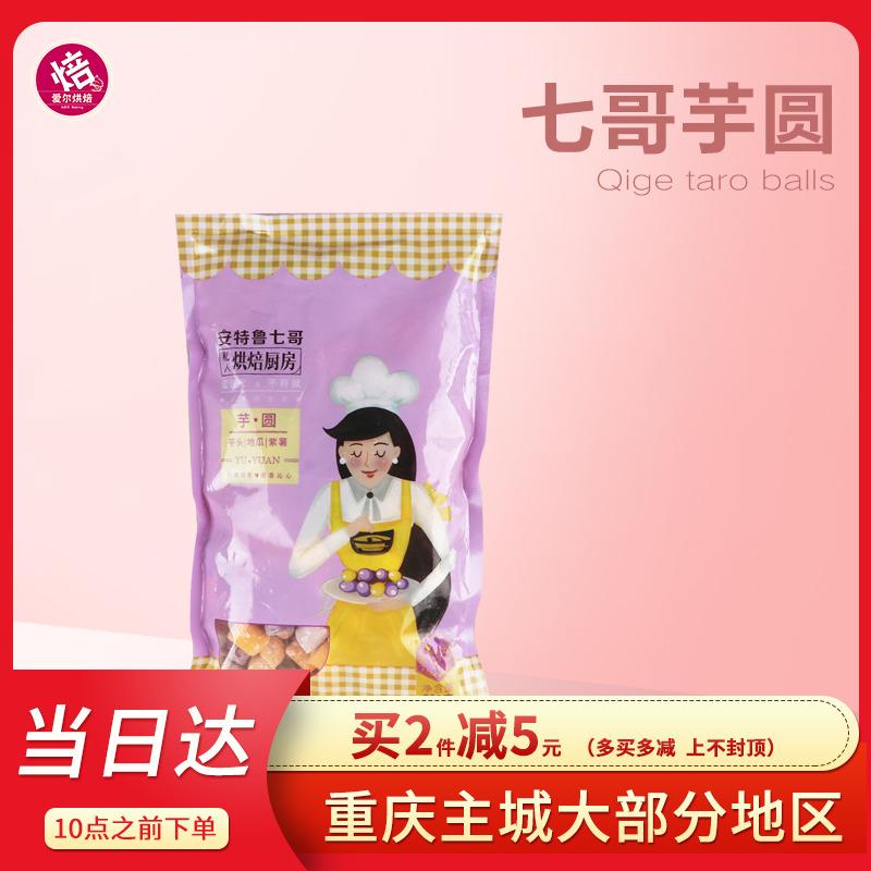 【安特鲁芋圆500g】手工鲜芋仙甜品奶茶西米露烧仙草组合套餐材料